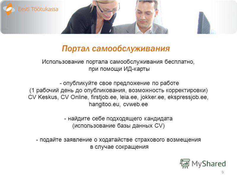 Портал самообслуживания 9 Использование портала самообслуживания бесплатно, при помощи ИД-карты - опубликуйте свое предложение по работе (1 рабочий день до опубликования, возможность корректировки) CV Keskus, CV Online, firstjob.ee, leia.ee, jokker.e