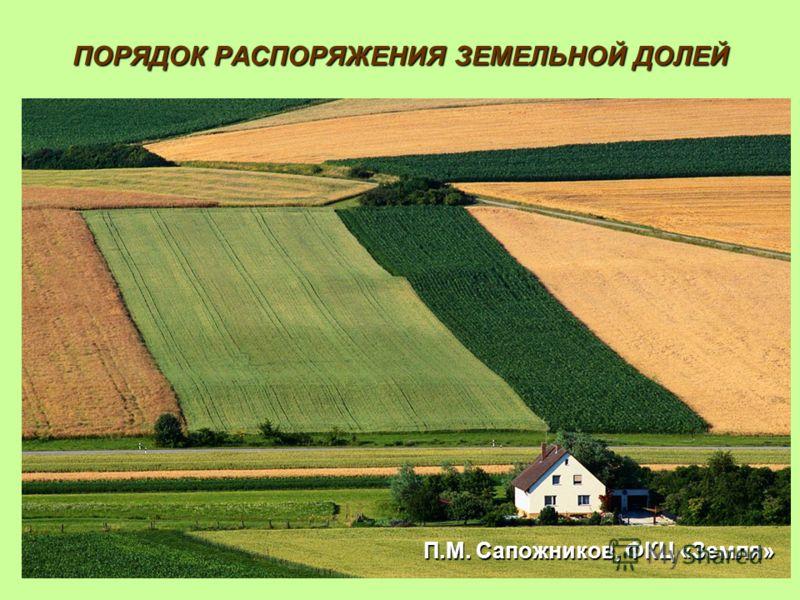 ПОРЯДОК РАСПОРЯЖЕНИЯ ЗЕМЕЛЬНОЙ ДОЛЕЙ П.М. Сапожников, ФКЦ «Земля»