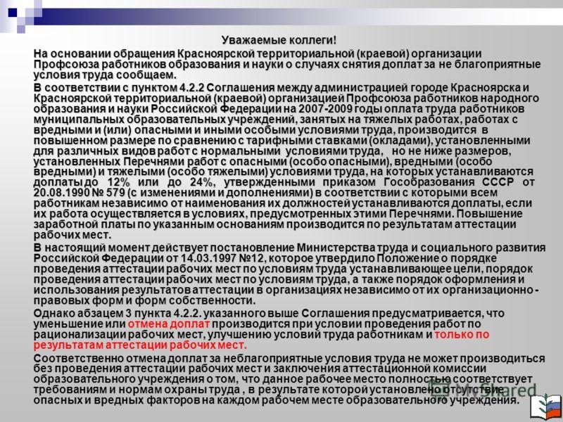 Уважаемые коллеги! На основании обращения Красноярской территориальной (краевой) организации Профсоюза работников образования и науки о случаях снятия доплат за не благоприятные условия труда сообщаем. В соответствии с пунктом 4.2.2 Соглашения между