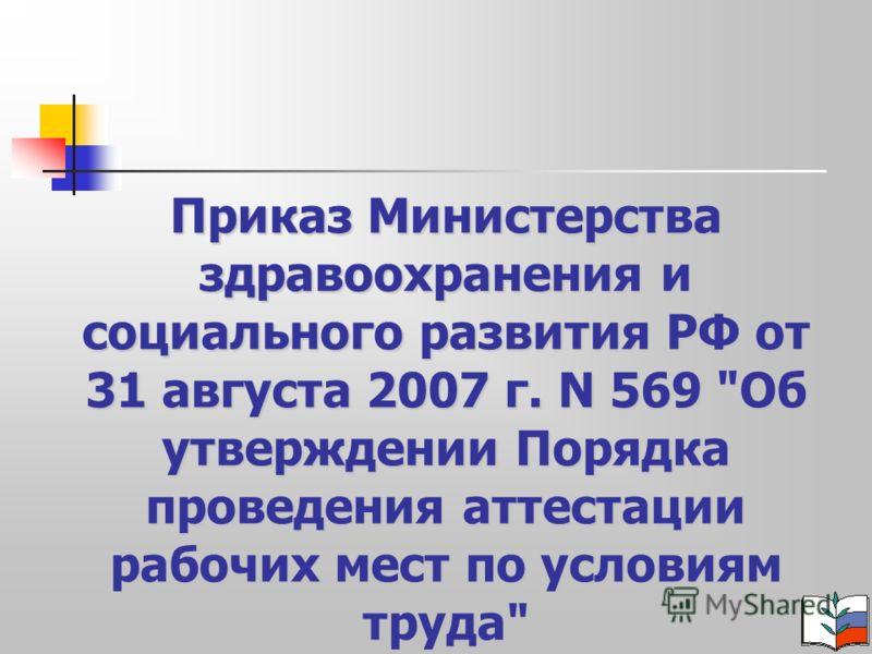 Приказ Министерства здравоохранения и социального развития РФ от 31 августа 2007 г. N 569 Об утверждении Порядка проведения аттестации рабочих мест по условиям труда
