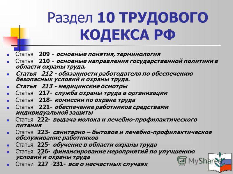 Раздел 10 ТРУДОВОГО КОДЕКСА РФ Статья 209 - основные понятия, терминология Статья 210 - основные направления государственной политики в области охраны труда. Статья 212 - обязанности работодателя по обеспечению безопасных условий и охраны труда. Стат