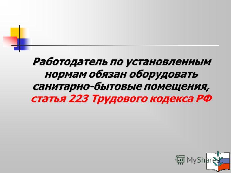 Работодатель по установленным нормам обязан оборудовать санитарно-бытовые помещения, статья 223 Трудового кодекса РФ