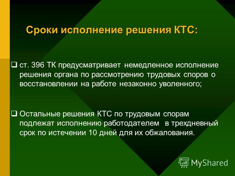 комиссия по решению трудовых споров в челябинске озером оказалась