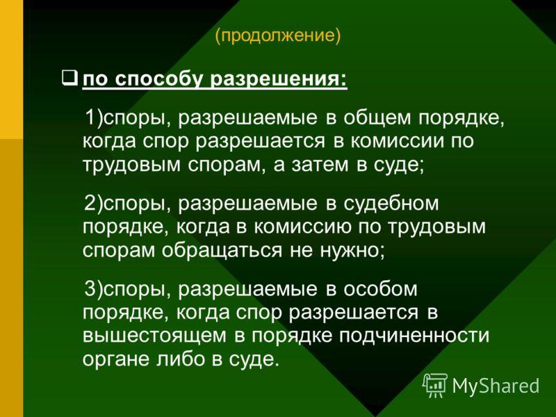 Презентация на тему Тема Рассмотрение индивидуальных трудовых  5 по