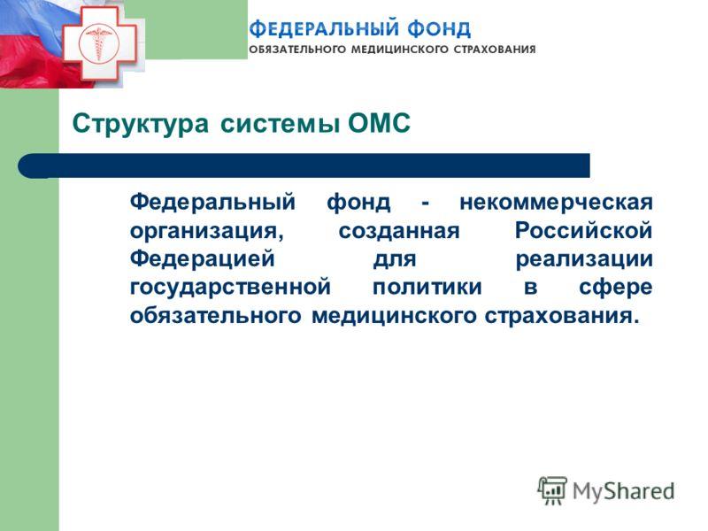 Федеральный фонд - некоммерческая организация, созданная Российской Федерацией для реализации государственной политики в сфере обязательного медицинского страхования.