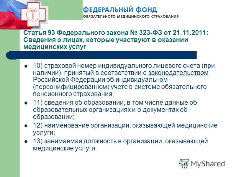 Статья 93 Федерального закона 323-ФЗ от 21.11.2011: Сведения о лицах, которые участвуют в оказании медицинских услуг 10) страховой номер индивидуального лицевого счета (при наличии), принятый в соответствии с законодательством Российской Федерации об