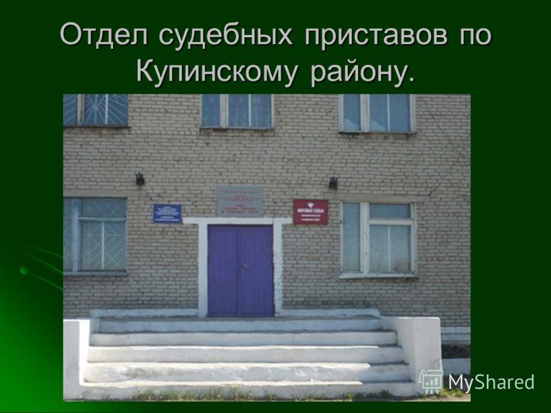 Отдел судебных приставов по Купинскому району.
