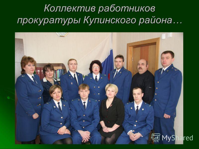 Коллектив работников прокуратуры Купинского района…