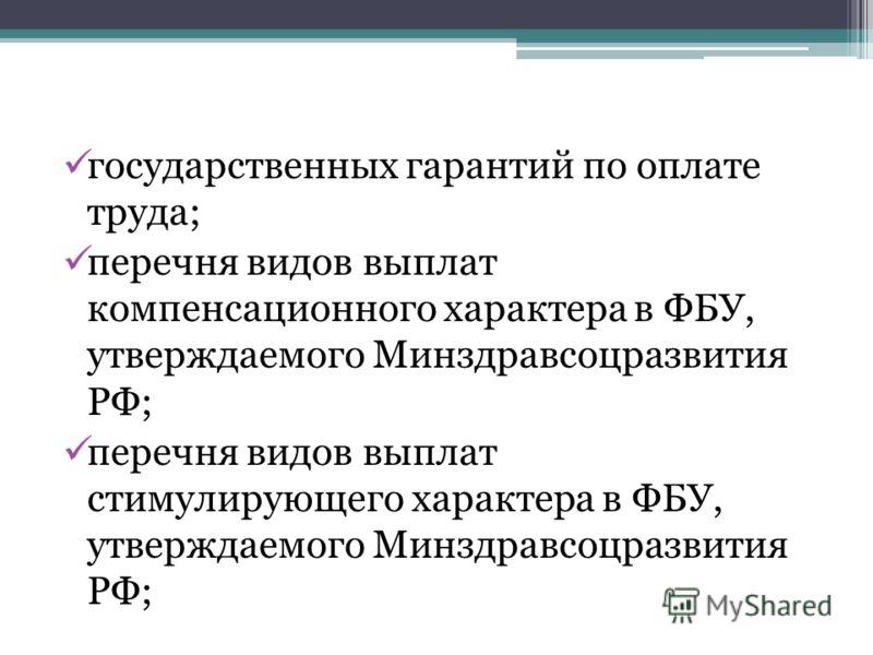 государственных гарантий по оплате труда; перечня видов выплат компенсационного характера в ФБУ, утверждаемого Минздравсоцразвития РФ; перечня видов выплат стимулирующего характера в ФБУ, утверждаемого Минздравсоцразвития РФ;