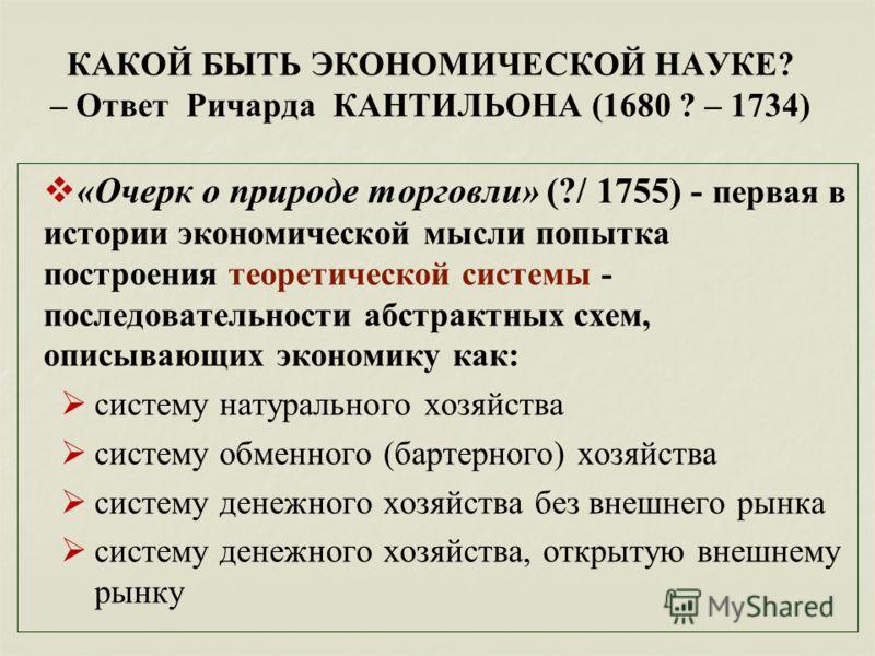 """""""1 ИСТОРИЯ ЭКОНОМИЧЕСКИХ"""