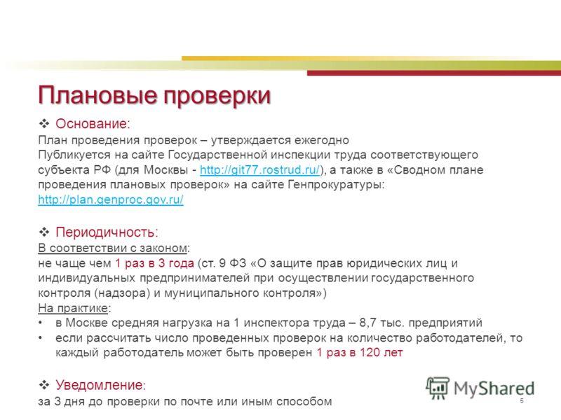 Плановые проверки 5 Основание: План проведения проверок – утверждается ежегодно Публикуется на сайте Государственной инспекции труда соответствующего субъекта РФ (для Москвы - http://git77.rostrud.ru/), а также в «Сводном плане проведения плановых пр