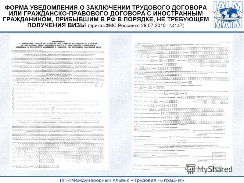 Образец уведомление о заключении трудового договора с иностранцем образец