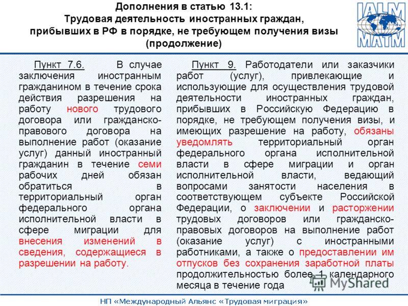 Дополнения в статью 13.1: Трудовая деятельность иностранных граждан, прибывших в РФ в порядке, не требующем получения визы (продолжение) Пункт 7.6. В случае заключения иностранным гражданином в течение срока действия разрешения на работу нового трудо