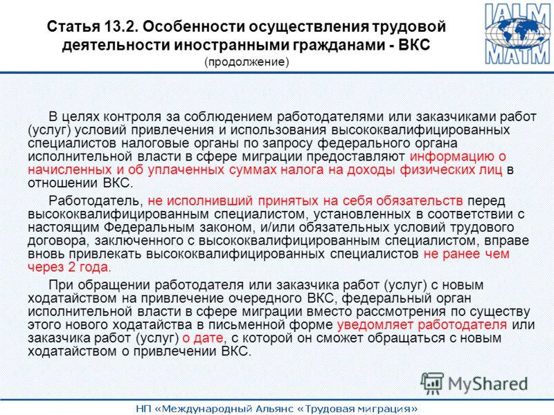 Статья 13.2. Особенности осуществления трудовой деятельности иностранными гражданами - ВКС (продолжение) В целях контроля за соблюдением работодателями или заказчиками работ (услуг) условий привлечения и использования высококвалифицированных специали