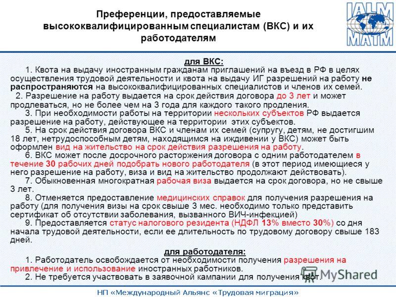 Преференции, предоставляемые высококвалифицированным специалистам (ВКС) и их работодателям для ВКС: 1. Квота на выдачу иностранным гражданам приглашений на въезд в РФ в целях осуществления трудовой деятельности и квота на выдачу ИГ разрешений на рабо