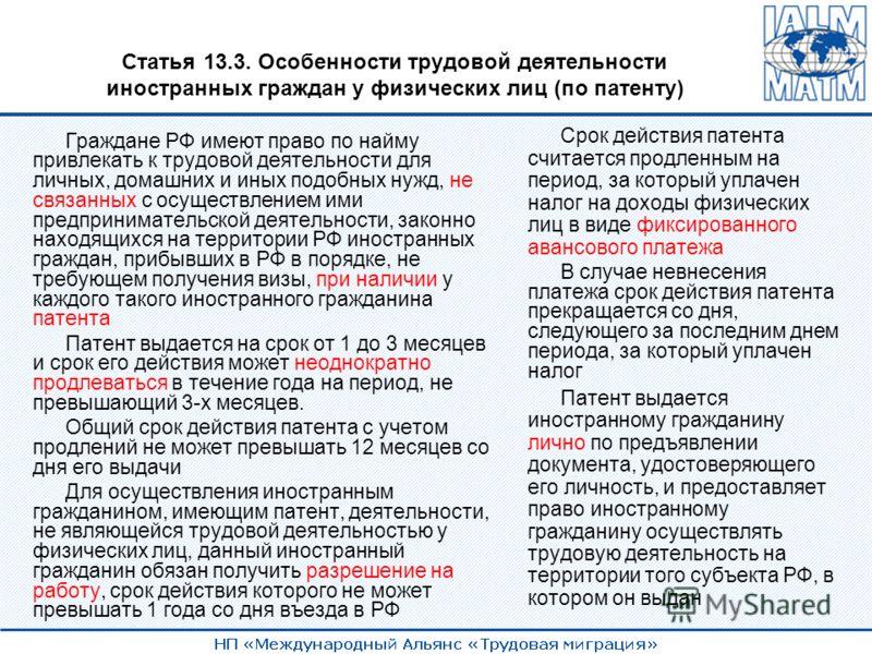 Статья 13.3. Особенности трудовой деятельности иностранных граждан у физических лиц (по патенту) Граждане РФ имеют право по найму привлекать к трудовой деятельности для личных, домашних и иных подобных нужд, не связанных с осуществлением ими предприн