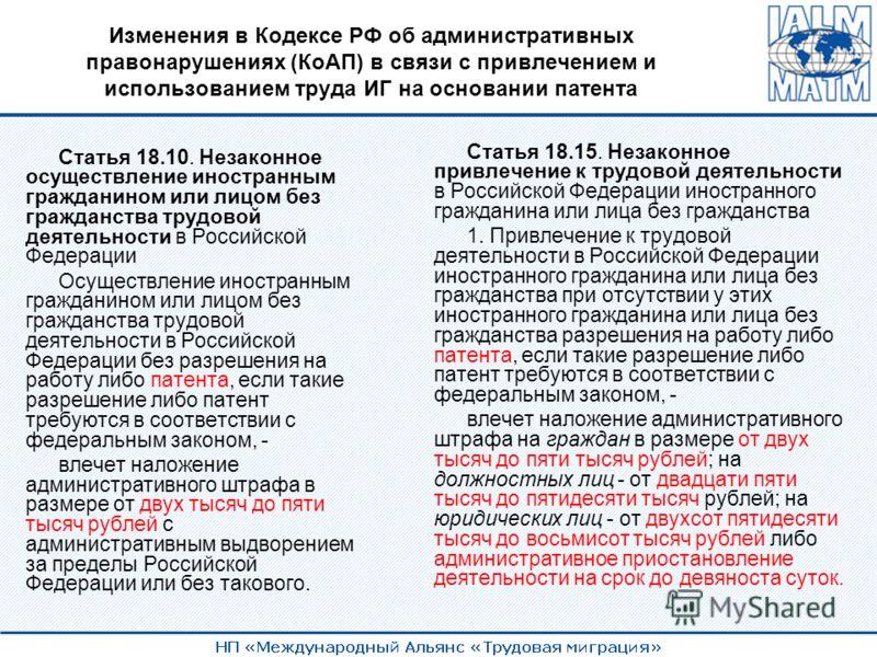 Изменения в Кодексе РФ об административных правонарушениях (КоАП) в связи с привлечением и использованием труда ИГ на основании патента Статья 18.10. Незаконное осуществление иностранным гражданином или лицом без гражданства трудовой деятельности в Р