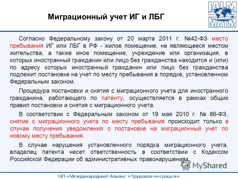 Миграционный учет ИГ и ЛБГ Согласно Федеральному закону от 20 марта 2011 г. 42-ФЗ место пребывания ИГ или ЛБГ в РФ - жилое помещение, не являющееся местом жительства, а также иное помещение, учреждение или организация, в которых иностранный гражданин