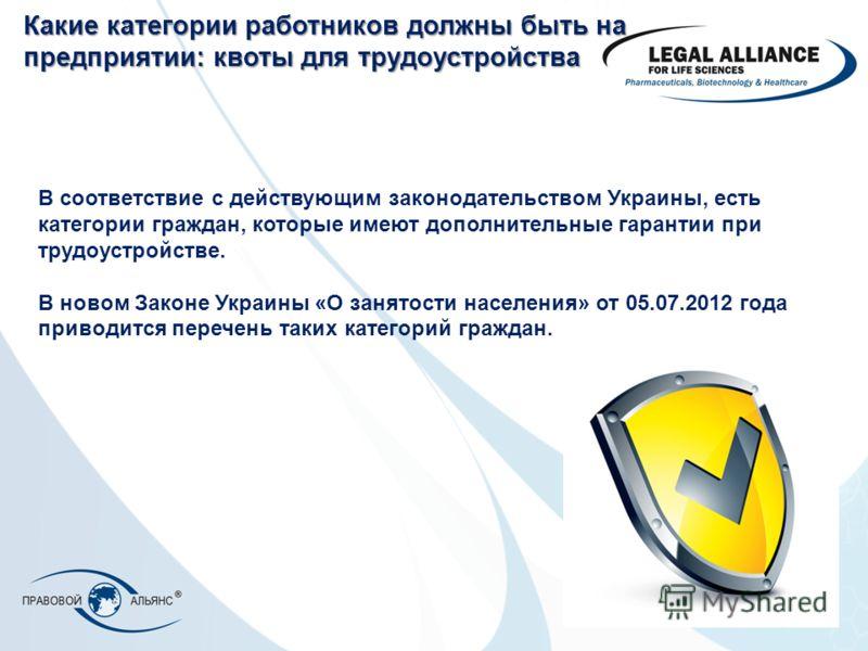 В соответствие с действующим законодательством Украины, есть категории граждан, которые имеют дополнительные гарантии при трудоустройстве. В новом Законе Украины «О занятости населения» от 05.07.2012 года приводится перечень таких категорий граждан.