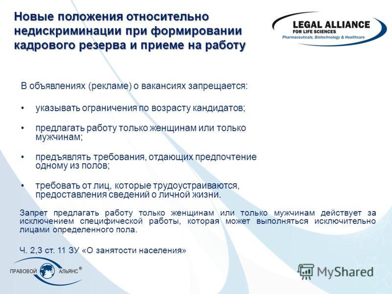 В объявлениях (рекламе) о вакансиях запрещается: указывать ограничения по возрасту кандидатов; предлагать работу только женщинам или только мужчинам; предъявлять требования, отдающих предпочтение одному из полов; требовать от лиц, которые трудоустраи
