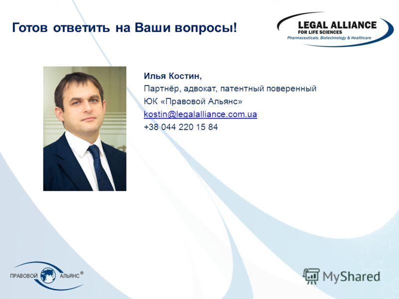 Готов ответить на Ваши вопросы! Илья Костин, Партнёр, адвокат, патентный поверенный ЮК «Правовой Альянс» kostin@legalalliance.com.ua +38 044 220 15 84