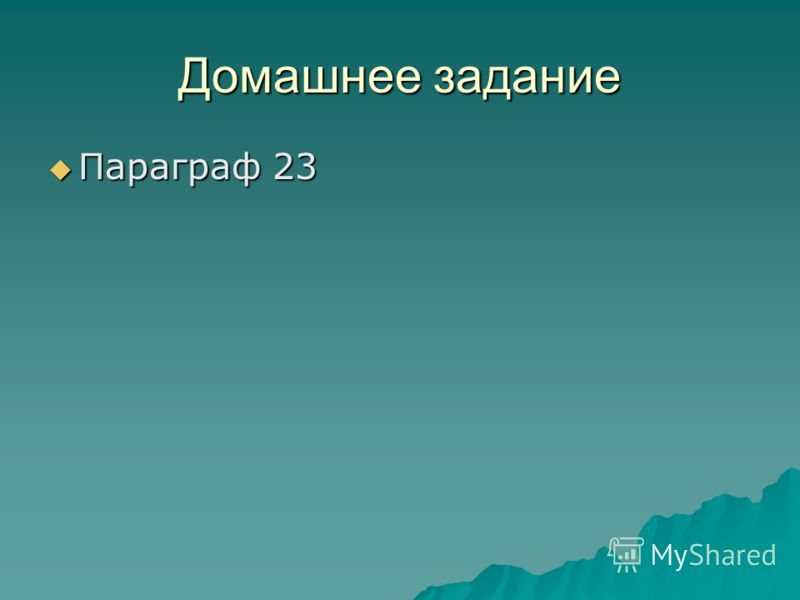 Домашнее задание Параграф 23 Параграф 23