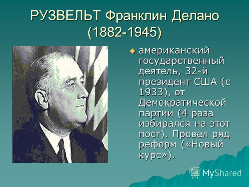 Картинки по запросу президента США Рузвельта