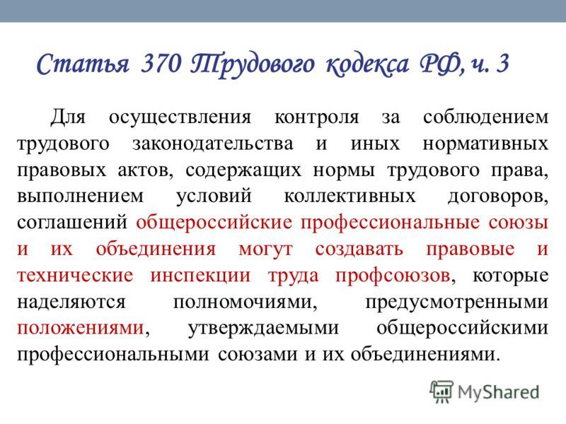 Статья 370 Трудового кодекса РФ, ч. 3 Для осуществления контроля за соблюдением трудового законодательства и иных нормативных правовых актов, содержащих нормы трудового права, выполнением условий коллективных договоров, соглашений общероссийские проф