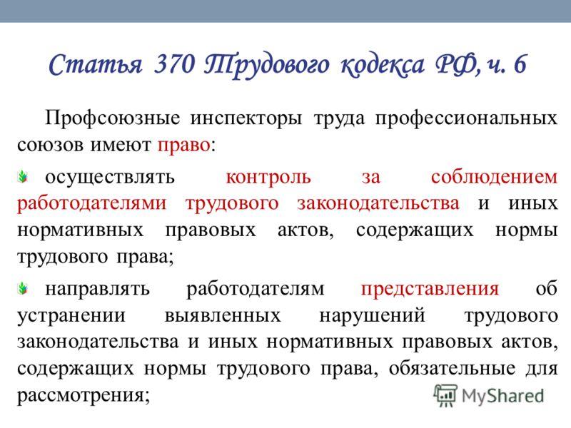 Статья 370 Трудового кодекса РФ, ч. 6 Профсоюзные инспекторы труда профессиональных союзов имеют право: осуществлять контроль за соблюдением работодателями трудового законодательства и иных нормативных правовых актов, содержащих нормы трудового права
