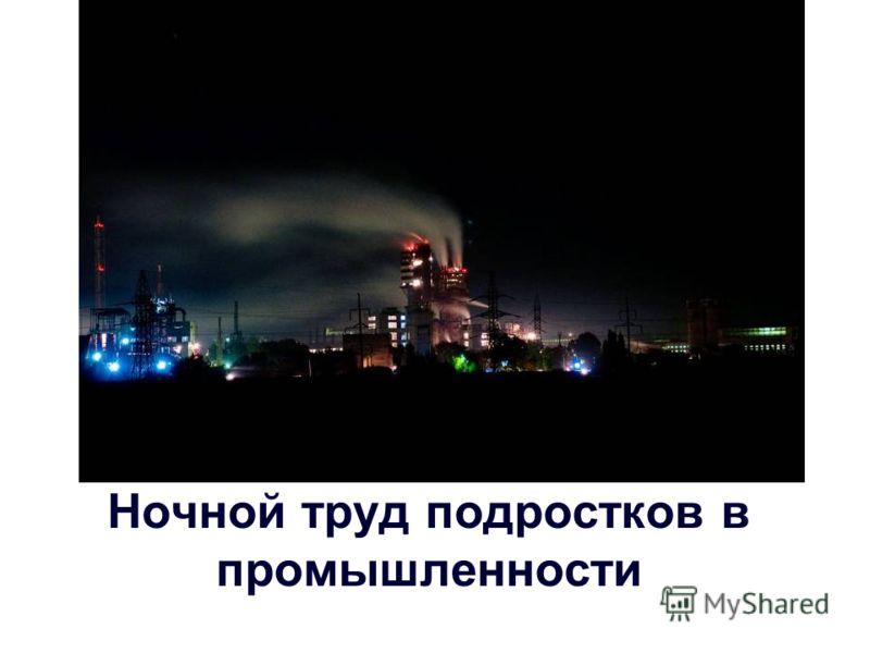 Ночной труд подростков в промышленности