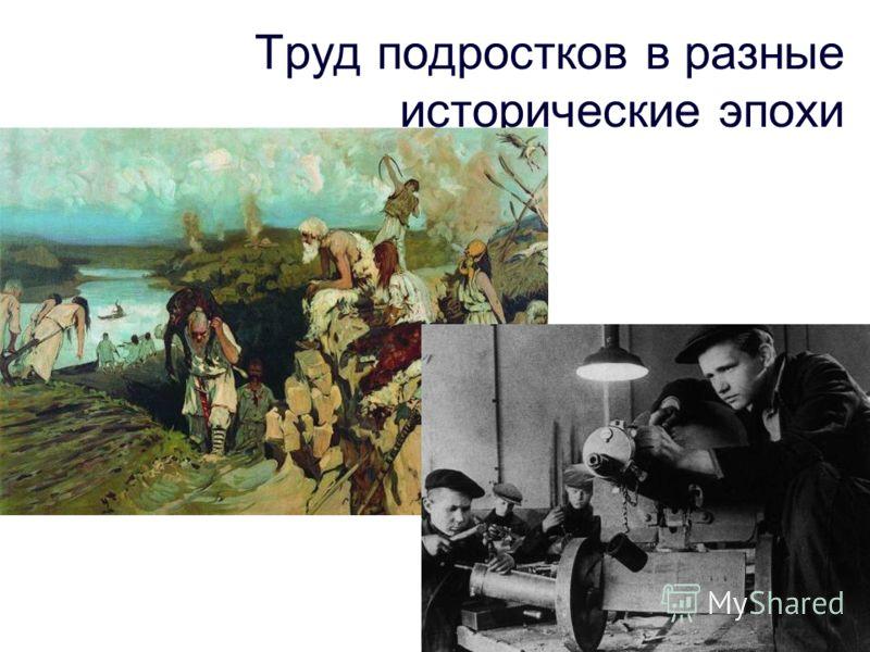 Труд подростков в разные исторические эпохи