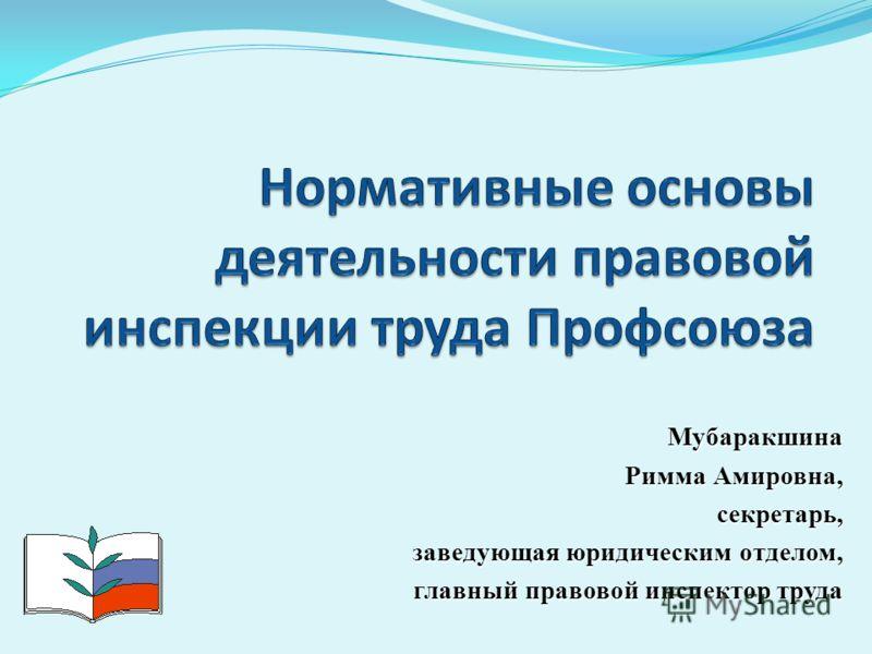 Мубаракшина Римма Амировна, секретарь, заведующая юридическим отделом, главный правовой инспектор труда главный правовой инспектор труда