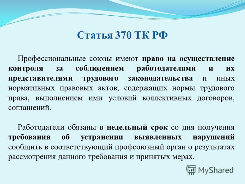 Статья 370 ТК РФ Профессиональные союзы имеют право на осуществление контроля за соблюдением работодателями и их представителями трудового законодательства и иных нормативных правовых актов, содержащих нормы трудового права, выполнением ими условий к