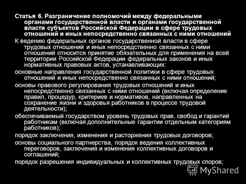 Статья 6. Разграничение полномочий между федеральными органами государственной власти и органами государственной власти субъектов Российской Федерации в сфере трудовых отношений и иных непосредственно связанных с ними отношений К ведению федеральных