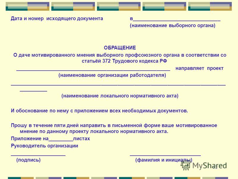 12 Дата и номер исходящего документав________________________________ (наименование выборного органа) ОБРАЩЕНИЕ О даче мотивированного мнения выборного профсоюзного органа в соответствии со статьёй 372 Трудового кодекса РФ ___________________________