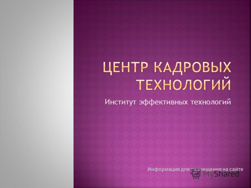 Институт эффективных технологий Информация для размещения на сайте