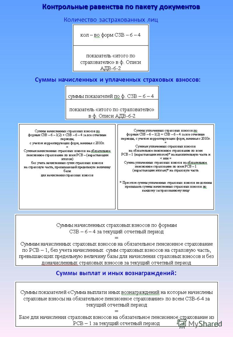 Контрольные равенства по пакету документов Количество застрахованных лиц Суммы начисленных и уплаченных страховых взносов: Суммы выплат и иных вознаграждений :