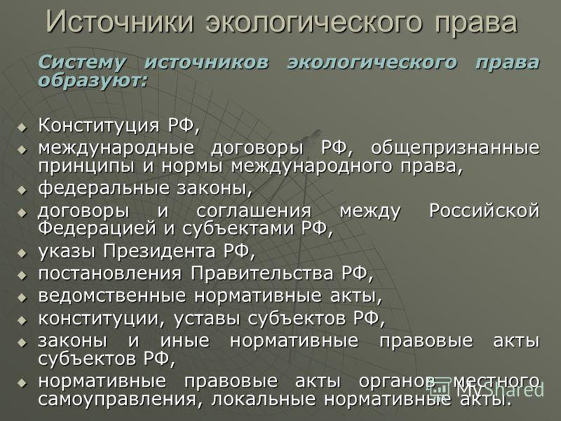 """Презентация на тему: """"Правовые"""