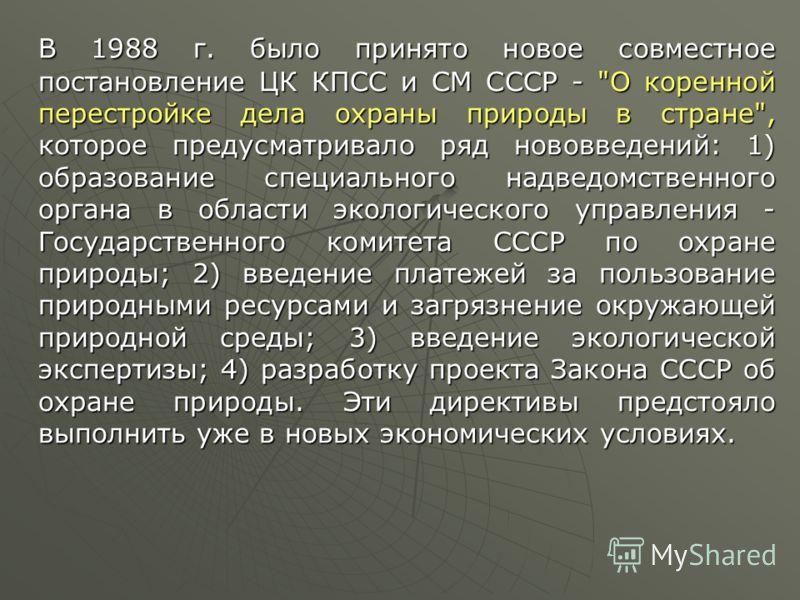 В 1988 г. было принято новое совместное постановление ЦК КПСС и СМ СССР -