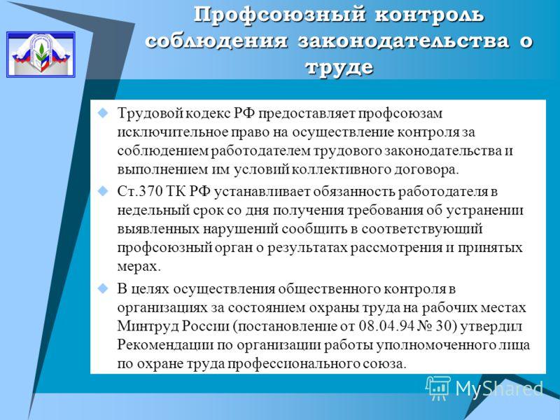 Профсоюзный контроль соблюдения законодательства о труде Трудовой кодекс РФ предоставляет профсоюзам исключительное право на осуществление контроля за соблюдением работодателем трудового законодательства и выполнением им условий коллективного договор
