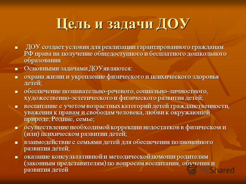 Цель и задачи ДОУ ДОУ создает условия для реализации гарантированного гражданам РФ права на получение общедоступного и бесплатного дошкольного образования ДОУ создает условия для реализации гарантированного гражданам РФ права на получение общедоступн