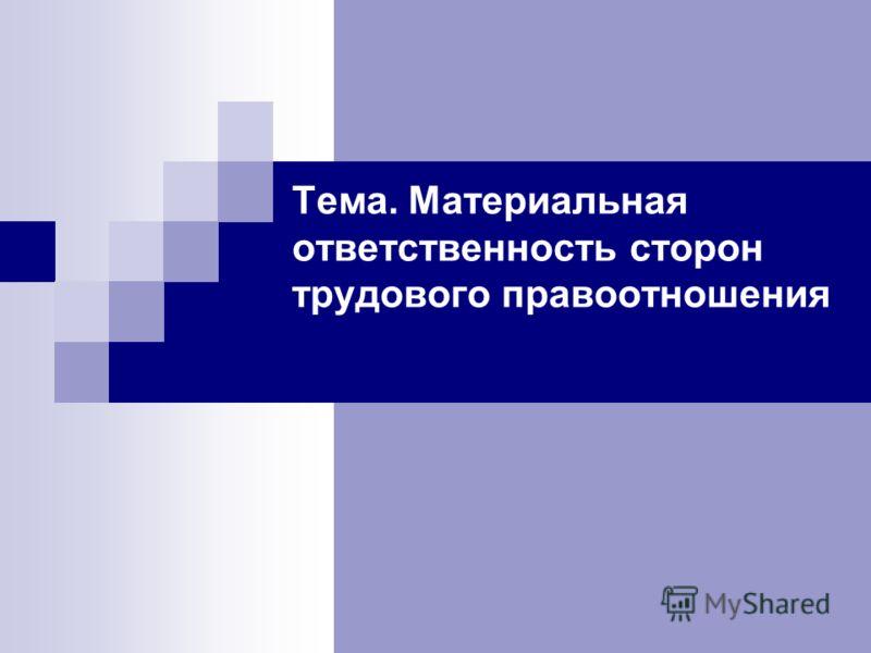 Тема. Материальная ответственность сторон трудового правоотношения