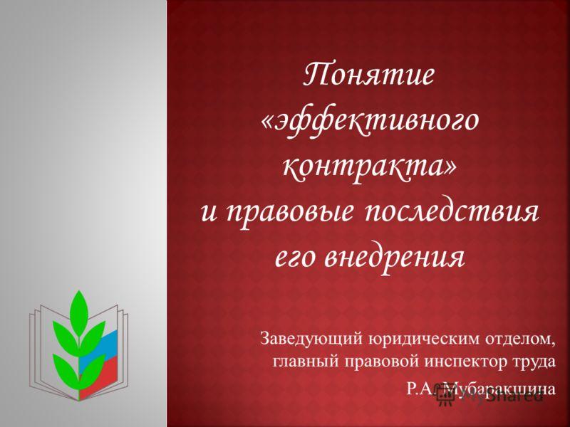 Заведующий юридическим отделом, главный правовой инспектор труда Р.А. Мубаракшина
