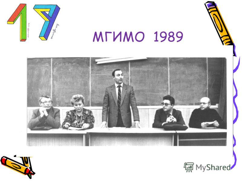 МГИМО 1989
