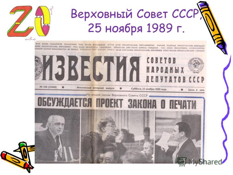 Верховный Совет СССР, 25 ноября 1989 г.