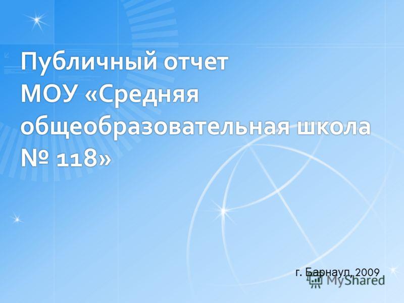 Публичный отчет МОУ «Средняя общеобразовательная школа 118» г. Барнаул, 2009