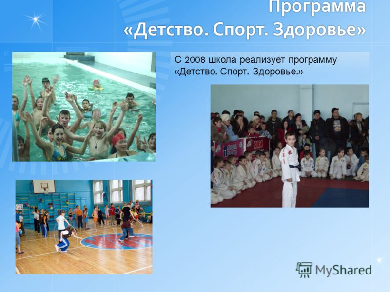 Программа «Детство. Спорт. Здоровье» С 2008 школа реализует программу « Детство. Спорт. Здоровье.»