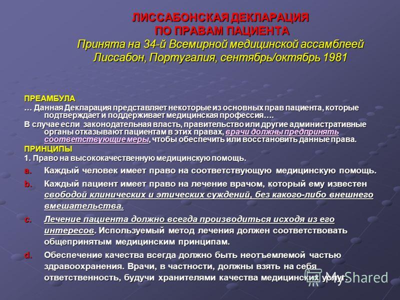 ЛИССАБОНСКАЯ ДЕКЛАРАЦИЯ ПО ПРАВАМ ПАЦИЕНТА Принята на 34-й Всемирной медицинской ассамблеей Лиссабон, Португалия, сентябрь/октябрь 1981 ПРЕАМБУЛА … Данная Декларация представляет некоторые из основных прав пациента, которые подтверждает и поддерживае