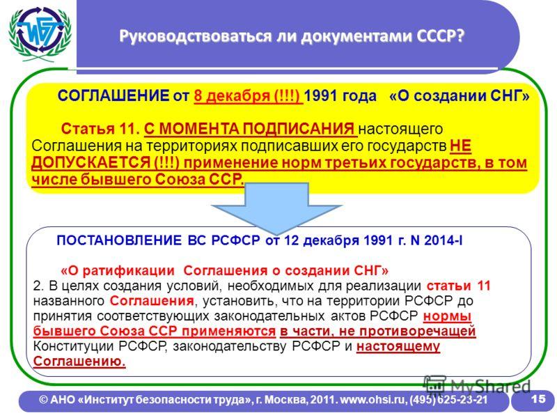 Руководствоваться ли документами СССР? ПОСТАНОВЛЕНИЕ ВС РСФСР от 12 декабря 1991 г. N 2014-I «О ратификации Соглашения о создании СНГ» 2. В целях создания условий, необходимых для реализации статьи 11 названного Соглашения, установить, что на террито