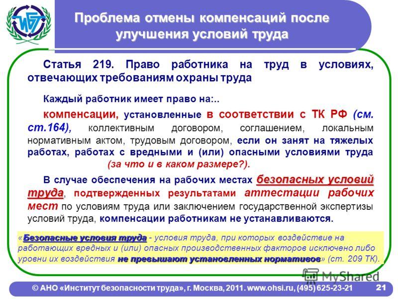 © АНО «Институт безопасности труда», г. Москва, 2011. www.ohsi.ru, (495) 625-23-21 21 Проблема отмены компенсаций после улучшения условий труда Статья 219. Право работника на труд в условиях, отвечающих требованиям охраны труда Каждый работник имеет